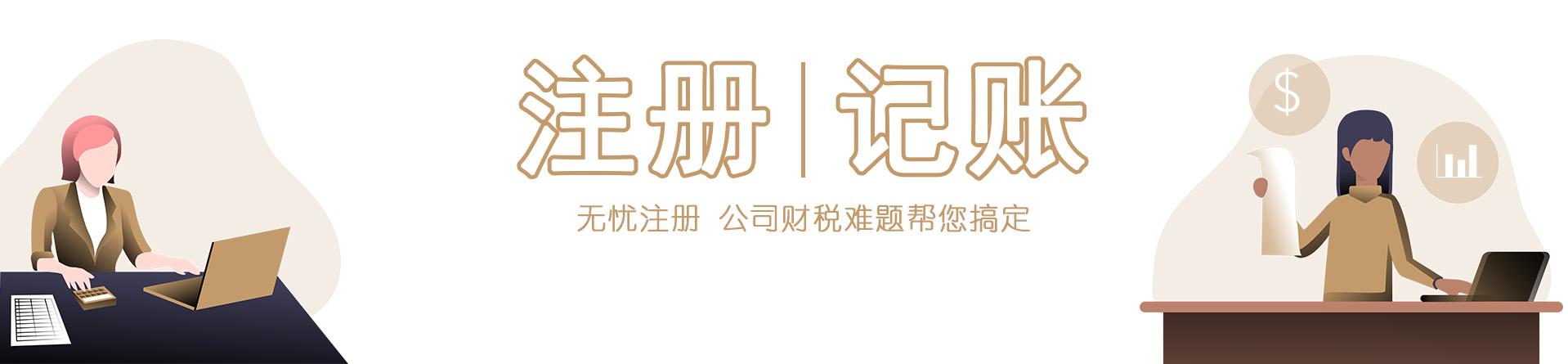 wuyou注册公司,财shui难题bang您搞定